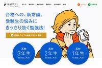 全国初、熊本県教委が県立高に「受験サプリ」導入