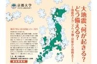 東京で学ぶ京大の知…震災から5年、地震について考える 画像