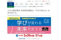 Z会、日本科学未来館で中1-2親子対象特別講演会2/20-21