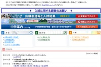 【中学受験2016】出願者数最多は2/2豊島岡、2/3浅野…入試最終予想