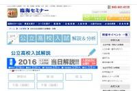 【高校受験2016】首都圏公立校入試日に解説をWeb公開…臨海セミナー 画像