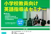 イーオン、小学校教員向けの無料英語指導法セミナー…大阪・東京