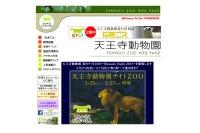 【春休み】夜の動物園を春色にライトアップ、大阪天王寺でナイトZOO