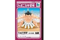 ジャポニカ学習帳、相撲の特別版「横綱・白鵬版」を発売