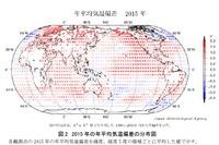 2015年は暑かった…世界の年平均気温、過去最高値を更新