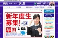 【高校受験2016】茨城公立高入試速報、茨進がJ:COMなどで解説