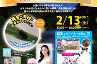 渋谷で1日限りのホタル鑑賞、環境省「こどもホタレンジャー」表彰2/13