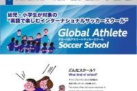 楽しく英語を学べるサッカー教室の無料体験会2-3月 画像