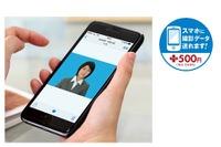 Webエントリーに便利、証明写真のスマホ転送サービス登場 画像