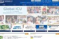 1年越しの公表、ICUの2015年度入試で出題ミス