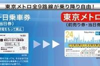 フリー切符が時間単位で登場「東京メトロ24時間券」3/26から