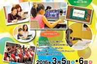 小学生向け、NTTデータの無料プログラミング体験3/5-6 画像
