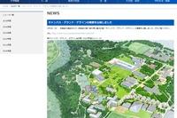 ICUが2020年の新キャンパスイメージを公開、設計は隈研吾事務所