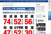 【中学受験2016】開成74・麻布52…早稲アカ合格者数速報2/3 画像