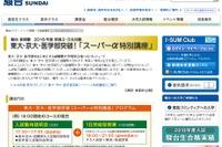 【大学受験】駿台、東大・京大・医学部志望新高2・3生向け無料講座2月