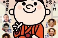 【春休み2016】上方落語を楽しもう、大阪市で子ども・初心者向け教室3/26-27 画像