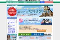 【大学入試2016】東進が東京理科大・法政大・同志社大の問題と解答速報を公表