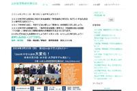 【中学受験2017】大学入試改革対応の学校と選択とは? 21会セミナー2/21