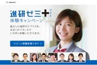 進研ゼミプラス100万人体験会2/6より47都道府県で開催 画像