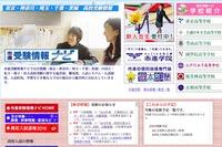 【高校受験2016】神奈川県の志願変更前倍率…希望ヶ丘1.73倍前年比大幅増