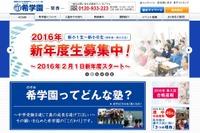 【中学受験】希学園関西、新小4-6対象の無料学力判定テスト2/28