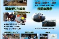 入鋏や犬釘打ちが体験できる、岳南江尾駅で電車まつり3/20