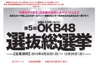 ジェットストリーム5連覇、筆箱センター決定…第5回OKB48選抜総選挙