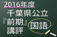 【高校受験2016】千葉県公立前期<国語>講評…スピードとバランスが必要