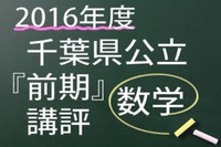 【高校受験2016】千葉県公立前期<数学>講評…高得点取りづらい試験 画像