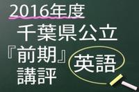 【高校受験2016】千葉県公立前期<英語>講評…思考力が問われる問題も