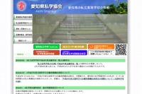 【高校受験2016】愛知私立高の志願状況(2/2締切分)…志願倍率4.5倍