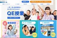 【中学受験2016】湘ゼミ、神奈川県中高一貫校適性検査の総評・分析公開
