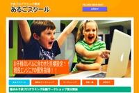 【春休み2016】親子参加OK、あるごスクールの小中学生向けプログラミング教室 画像