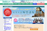 【大学受験2016】東進、慶應の入試問題と解答速報を公開