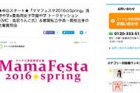 浅野・豊島岡トークや名門中の先輩質問会…ママフェスタ3/4