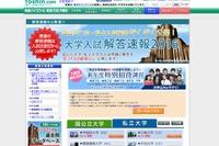 【大学受験2016】東進、早稲田の入試問題・解答速報を掲載 画像