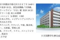 慶應義塾、初のユニット方式国際学生寮を2017年3月開設 画像