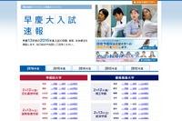 【大学受験2016】城南予備校、早慶の入試問題・解答と全体概況を公開