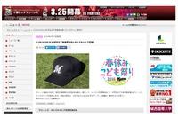 【春休み2016】千葉ロッテ、中学生以下来場者にキッズキャップ配布 画像