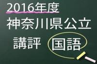【高校受験2016】神奈川県公立<国語>講評…例年並み 画像