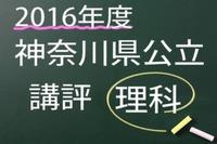 【高校受験2016】神奈川県公立<理科>講評…易化 画像