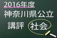 【高校受験2016】神奈川県公立<社会>講評…やや易化 画像