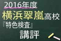 【高校受験2016】横浜翠嵐高校<特色検査>講評…例年通り県下最高峰の難度