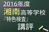 【高校受験2016】湘南高校<特色検査>講評…思考力や情報処理力が求められる