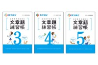 中学生向け、数検3-5級の文章題に特化した問題集刊行2/19