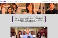 シンプル操作でいじめ相談、米国発アプリ「STOPit」日本展開 画像