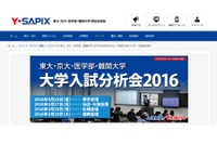 【大学受験】東大・京大など難関大のSAPIX入試分析会…全国5都市で3/25-29 画像