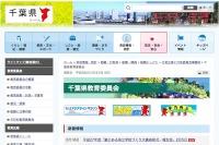 【高校受験2016】千葉県公立高校、前期選抜内定者数を発表…内定率56.8% 画像