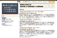 【高校受験2016】愛知県公立高校入試B・A、当日16時よりTV解答速報 画像