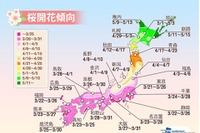 入学式に桜は咲く? 今年の開花は3/21東京スタートか 画像